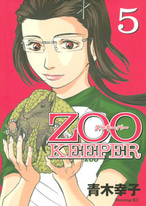 ZOOKEEPER 5巻