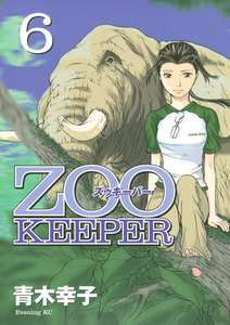 ZOOKEEPER 6巻