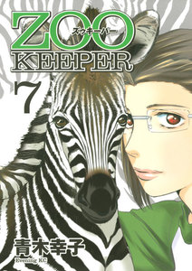ZOOKEEPER 7巻