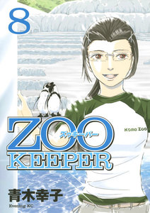 ZOOKEEPER 8巻