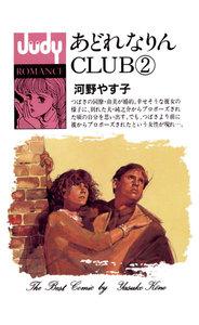 あどれなりんCLUB (2) 電子書籍版