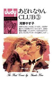 あどれなりんCLUB (3) 電子書籍版