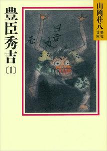 豊臣秀吉(1) 電子書籍版
