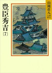 豊臣秀吉(7) 電子書籍版