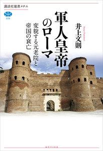 軍人皇帝のローマ 変貌する元老院と帝国の衰亡 電子書籍版