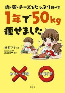 肉・卵・チーズをたっぷり食べて 1年で50kg痩せました