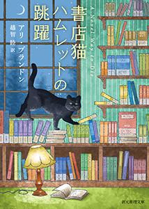 書店猫ハムレットの事件簿 (1) 書店猫ハムレットの跳躍