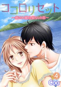 ココロリセット~癒され離島暮らしの恋~ 4巻