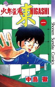 表紙『少年雀鬼―東―』 - 漫画
