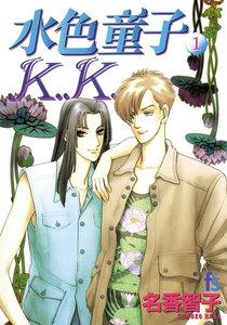 水色童子K.K. 1巻