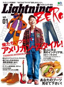 別冊Lightningシリーズ Lightning ZERO Vol.01