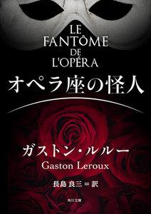 オペラ座の怪人 電子書籍版