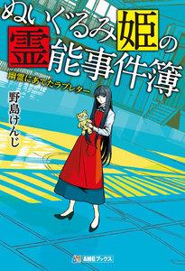 ぬいぐるみ姫の霊能事件簿 幽霊にあてたラブレター 電子書籍版