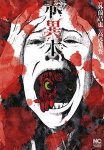 表紙『赤異本』 - 漫画
