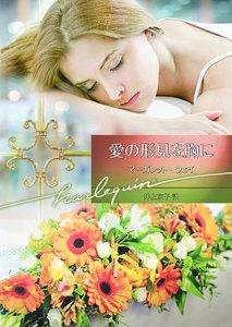 愛の形見を胸に【ハーレクイン文庫版】 電子書籍版