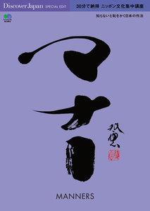 別冊Discover Japan SPECIAL EDIT 30分で納得 ニッポン文化集中講座 マナー