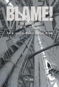 BLAME! THE ANTHOLOGY 電子書籍版