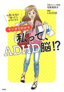 仕事&生活の「困った!」がなくなる マンガでわかる 私って、ADHD脳!?(大和出版)