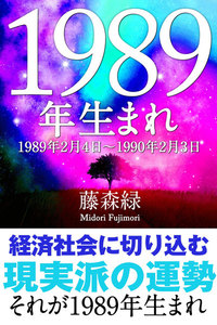 1989年(2月4日~1990年2月3日)生まれの人の運勢