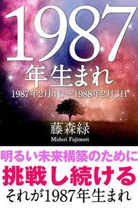 1987年(2月4日~1988年2月3日)生まれの人の運勢