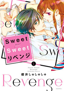 Sweet Sweet リベンジ 1巻