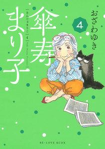 傘寿まり子 4巻