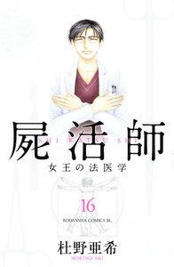 屍活師 女王の法医学 16巻
