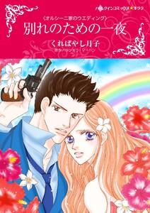 ハーレクインコミックス セット 2017年 vol.348