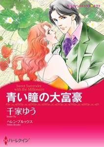 ハーレクインコミックス セット 2017年 vol.770