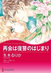 ハーレクインコミックス セット 2017年 vol.812