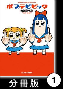 ポプテピピック【分冊版】 (1) 電子書籍版