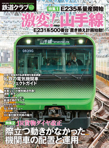 鉄道クラブ Vol.2 電子書籍版