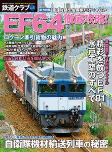 鉄道クラブ Vol.3 電子書籍版