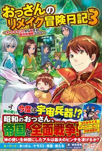 おっさんのリメイク冒険日記3 電子書籍版