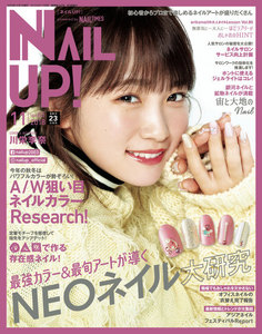 ネイルUP! 2018年11月号