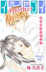 Love Silky イシャコイanother story02
