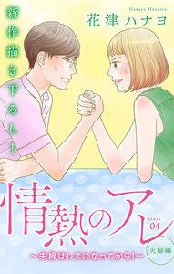 Love Silky 情熱のアレ 夫婦編 ~夫婦はレスになってから!~ story04