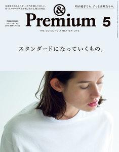 &Premium(アンド プレミアム) 2019年 5月号 [スタンダードになっていくもの。]