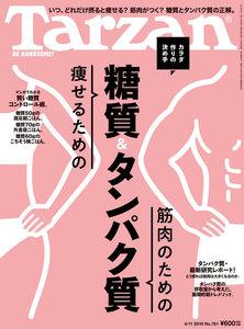 Tarzan (ターザン) 2019年 4月11日号 No.761 [痩せるための糖質&筋肉のためのタンパク質]