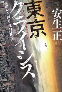 東京クライシス 内閣府企画官・文月祐美 電子書籍版