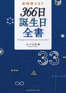 数秘術で占う 366日誕生日全書
