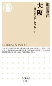 大阪 ──都市の記憶を掘り起こす 電子書籍版