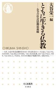 ともに生きる仏教 ──お寺の社会活動最前線 電子書籍版