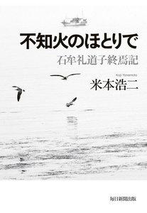 不知火のほとりで(毎日新聞出版) 石牟礼道子終焉記