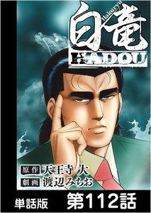 白竜HADOU【単話版】 第112話 電子書籍版