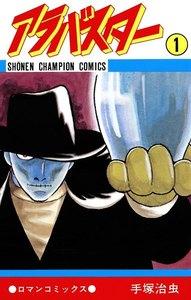 アラバスター (1)(少年チャンピオン・コミックス) 電子書籍版