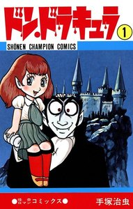 ドン・ドラキュラ (1)(少年チャンピオン・コミックス) 電子書籍版