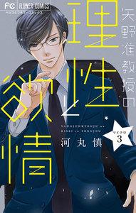 矢野准教授の理性と欲情【マイクロ】 3巻