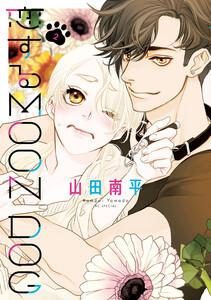 恋するMOON DOG (2)【電子限定おまけ付き】