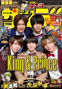 週刊少年サンデー 2020年4・5合併号(2019年12月25日発売)